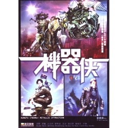 Kungfu cyborg : metallic attraction