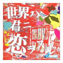 TEENAGE / seikaha kimini koiwosuru