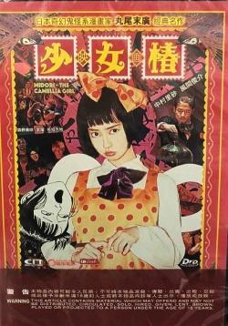 Midori - the camellia girl